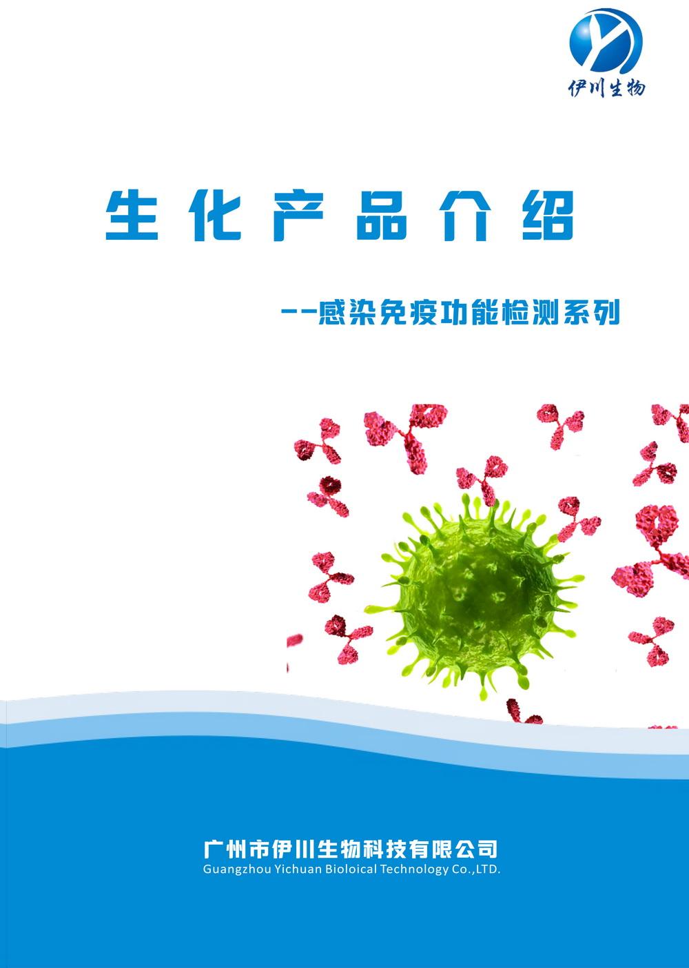 感染免疫功能检测系列