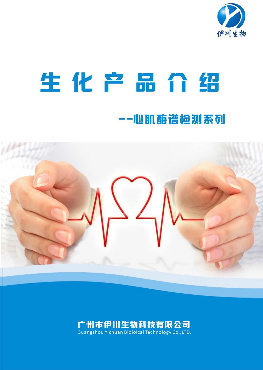 心肌酶谱检测系列